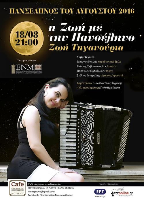 Live @Numismatic Museum (Iliou Melathron)