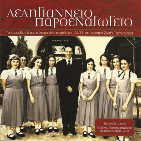 Deligianneio Parthenagogeio Soundtrack (TV series)