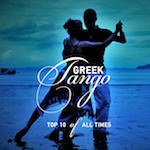 Greek Tango_Top 10 of All Times