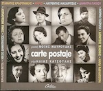 carte-postale-notis-mavroudis-2006
