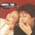 dimitra-tania_zontanes-ixografiseis-sto-zygo-2001-2002-2002