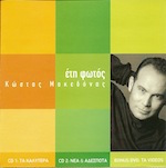 eti-fotos-kostas-makedonas-2005