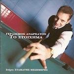 to-stoixima-gerasimos-andreatos-1999