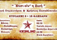 Live @ KREMLINO in Piraeus