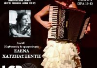 Zoe @ Millfield Theatre (London)