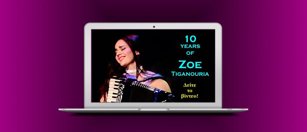 10 Χρόνια Zoe !