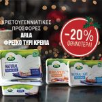Arla-Fresh-Cream-Cheese--20-banner-(300x250)-Offer