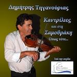 kantrilies-kai-sti-samothraki_dimitris-tiganourias_150x