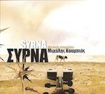syrna-michalis-koumpios-2004