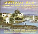 kalimera-theia-samothrakitikoi-skopoi-kai-tragoudia-%ce%bd%ce%bf-1-me-ton-dimitri-tiganouria-1997