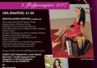 Zoe @ 3rd TangoLovers Festival – Cine Kerameikos