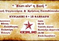 Live @ KREMLINO in Piraeus