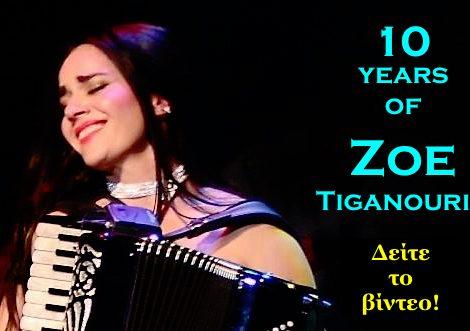 10 Χρόνια Ζωή Τηγανούρια !