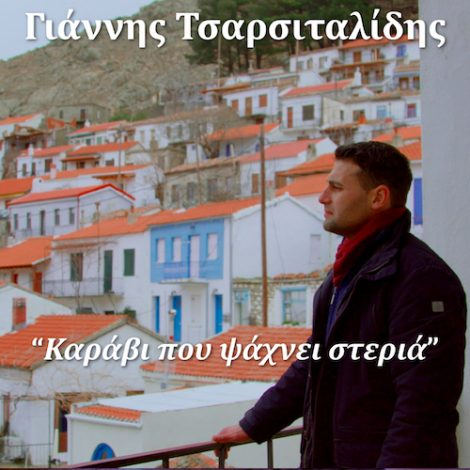 "Giannis Tsarsitalidis – ""Karavi pou psahnei steria"" [Music Video]"