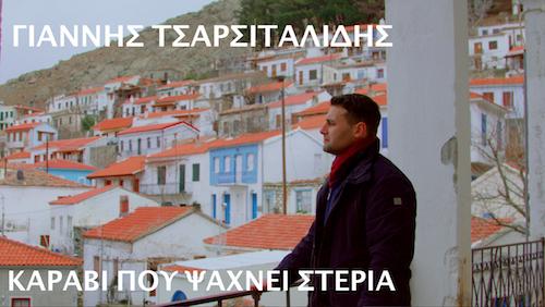 Καράβι που ψάχνει στεριά – Γιάννης Τσαρσιταλίδης