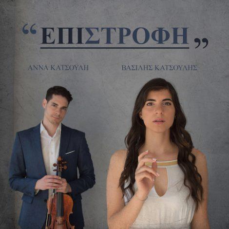 Anna Katsouli & Vasilis Katsoulis