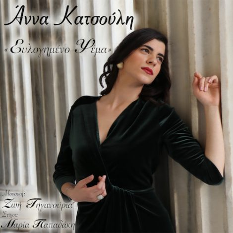Zoe feat Anna Katsouli