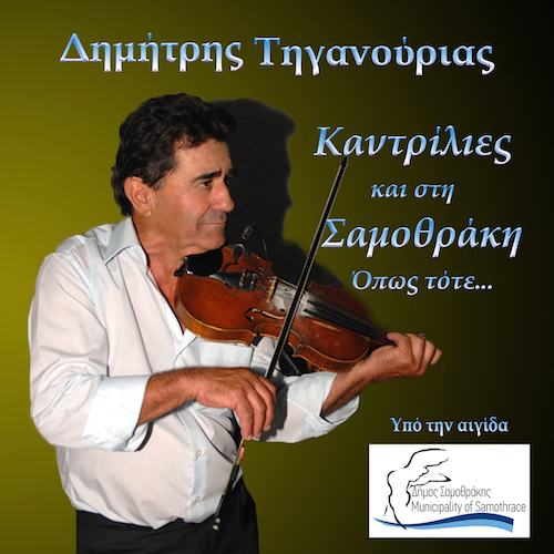 Dimitris Tiganourias (Greek Traditional Music from Samothrace)