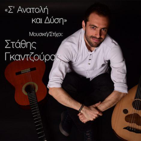 Stathis Gantzouras
