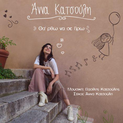Anna Katsouli