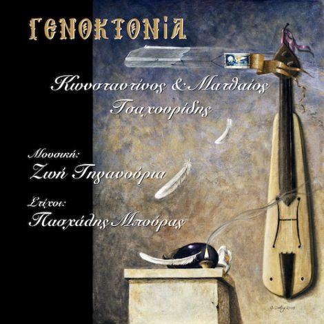 Zoe feat. Konstantinos & Matthaios Tsahouridis