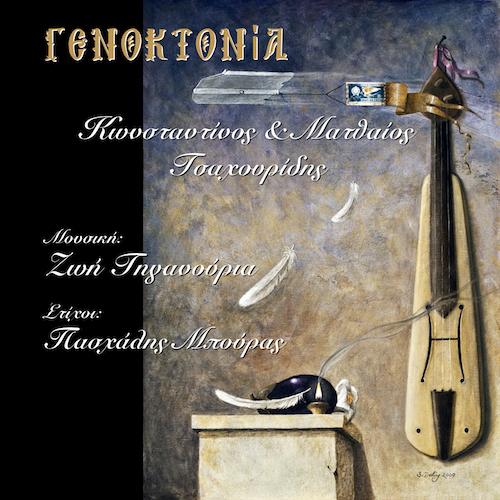 """Genoktonia"" – Zoe Tiganouria feat. Konstantinos Tsahouridis & Matthaios Tsahouridis"