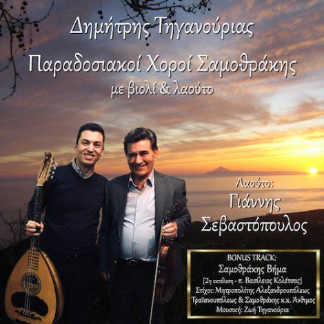 Dimitris Tiganourias & Giannis Sevastopoulos