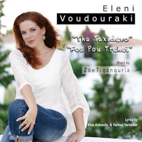 Zoe Tiganouria feat Eleni Voudouraki
