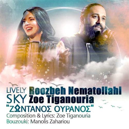 """Lively Sky"" (Zontanos Ouranos) – Roozbeh Nematollahi sings Zoe Tiganouria"