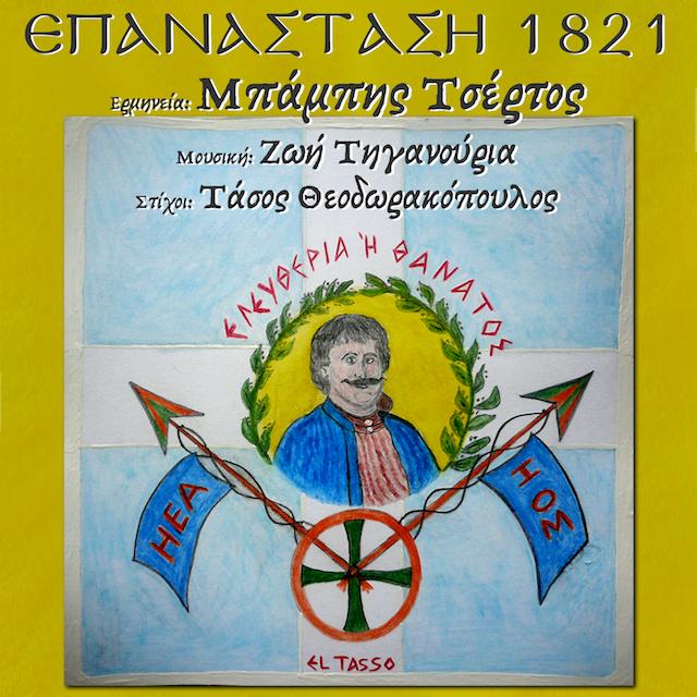 Epanastasi 1821 – Babis Tsertos sings Zoe Tiganouria (lyrics by Tasos Theodorakopoulos)